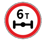 Дорожный знак 3.12 Ограничение массы, приходящейся на ось транспортного средства - Фото 1