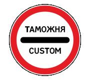 Дорожный знак 3.17.1 Таможня - Фото 1