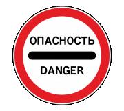 Дорожный знак 3.17.2 Опасность - Фото 1