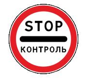 Дорожный знак 3.17.3 Контроль - Фото 1