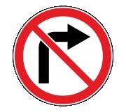 Дорожный знак 3.18.1 Поворот направо запрещен - Фото 1