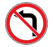 Дорожный знак 3.18.2 Поворот налево запрещен - Фото 1