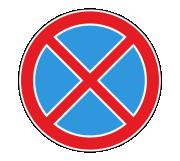 Дорожный знак 3.27 Остановка запрещена - Фото 1
