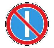Дорожный знак 3.29 Стоянка запрещена по нечетным числам месяца - Фото 1