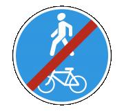 Дорожный знак 4.5.3 Конец пешеходной и велосипедной дорожки с совмещенным движением - Фото 1