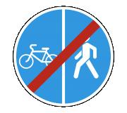 Дорожный знак 4.5.6 Конец пешеходной и велосипедной дорожки с разделением движения - Фото 1