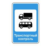 Дорожный знак 7.14 Пункт контроля международных автомобильных перевозок - Фото 1