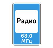 Дорожный знак 7.15 Зона приема радиостанции, передающей информацию о дорожном движении - Фото 1