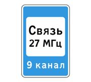 Дорожный знак 7.16 Зона радиосвязи с аварийными службами - Фото 1