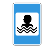 Дорожный знак 7.17 Бассейн или пляж - Фото 1