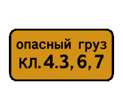 Дорожный знак 8.19 Класс опасного груза - Фото 1