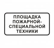 Дорожный знак 8.30 «Площадка пожарной-специальной техники» - Фото 1