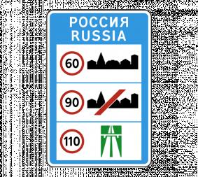 Дорожный знак 6.1 Общие ограничения максимальной скорости - Фото 1