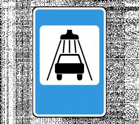 Дорожный знак 7.5 Мойка автомобилей - Фото 1