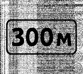 Дорожный знак 8.1.1 Расстояние до объекта - Фото 1