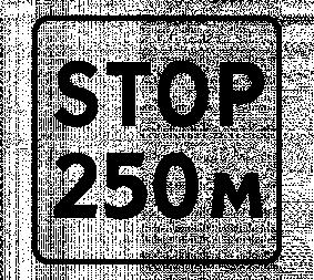 Дорожный знак 8.1.2 Расстояние до объекта (STOP) - Фото 1