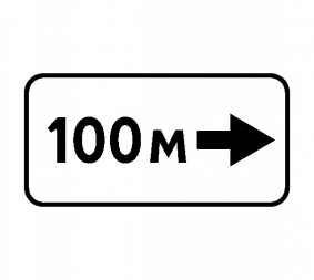 Дорожный знак 8.1.3 Расстояние до объекта (стрелка справа) - Фото 1