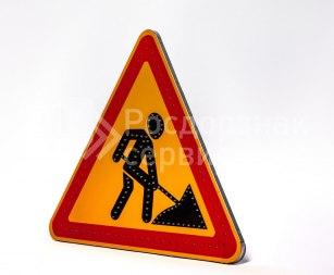 Светодиодный временный знак 1.25 Дорожные работы, 2 типоразмер - Фото 4